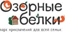 Шмаров Анатолий, парк приключений «Озорные белки»
